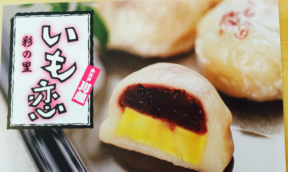 サツマイモのめっちゃ美味しいお菓子(*´ㅂ`*)♥