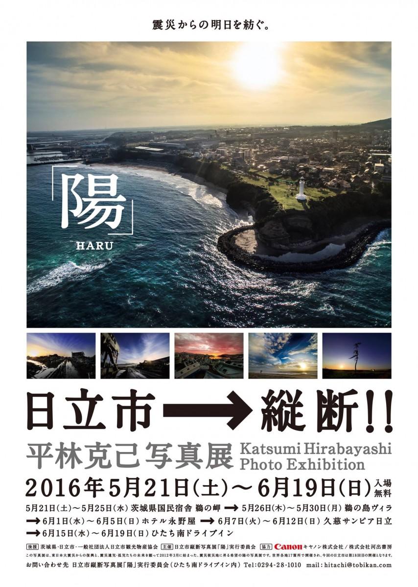 日立市で開催される『希望の陽』の写真展✨