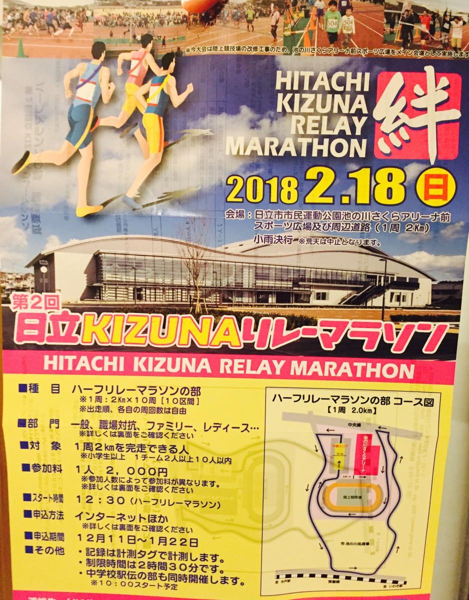 第2回KIZUNAマラソン参加者募集です( ´͈ ᗨ `͈ )◞♡⃛